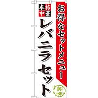 のぼり旗 レバニラセット (SNB-485)