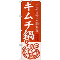 のぼり旗 キムチ鍋 当店自慢の鍋料理 (SNB-487)