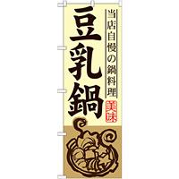 のぼり旗 豆乳鍋 (SNB-489)