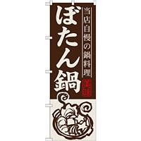 のぼり旗 ぼたん鍋 (SNB-492)