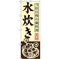 のぼり旗 水炊き 当店自慢の鍋料理(SNB-495)