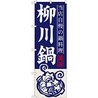 のぼり旗 柳川鍋 (SNB-501)