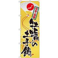 のぼり旗 鍋 内容:牡蠣の土手鍋 (SNB-515)