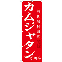 韓国料理のぼり旗 内容:カムジャタン (SNB-522)