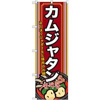 韓国料理のぼり旗 内容:カムジャタン 下段にイラスト(SNB-525)