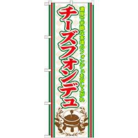 のぼり旗 チーズフォンデュ (SNB-526)