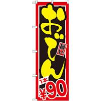 のぼり旗 おでん 内容:1本¥90 (SNB-533)