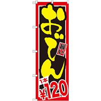 のぼり旗 おでん 内容:1本¥120 (SNB-535)
