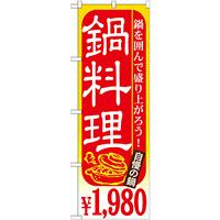 のぼり旗 鍋料理 内容:¥1980 (SNB-536)