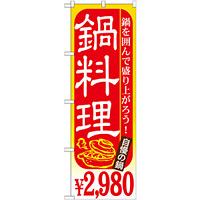 のぼり旗 鍋料理 内容:¥2980 (SNB-538)