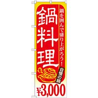 のぼり旗 鍋料理 内容:¥3000 (SNB-539)