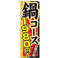のぼり旗 鍋コース 内容:1980円? (SNB-542)