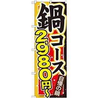 のぼり旗 鍋コース 内容:2980円? (SNB-544)