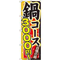 のぼり旗 鍋コース 内容:3000円? (SNB-545)