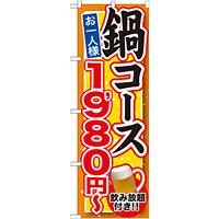 のぼり旗 鍋コース 飲み放題付 内容:1980円 (SNB-548)