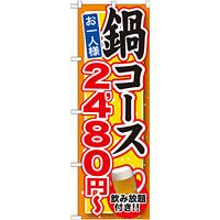 のぼり旗 鍋コース 飲み放題付 内容:2480円 (SNB-549)