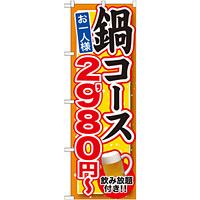 のぼり旗 鍋コース 飲み放題付 内容:2980円 (SNB-550)