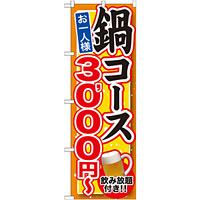 のぼり旗 鍋コース 飲み放題付 内容:3000円 (SNB-551)