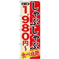のぼり旗 しゃぶしゃぶ 内容:1980円~ (SNB-555)