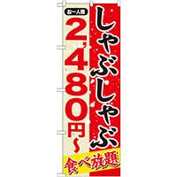 のぼり旗 しゃぶしゃぶ 内容:2480円~ (SNB-556)