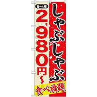 のぼり旗 しゃぶしゃぶ 内容:2980円~ (SNB-557)