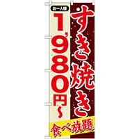 のぼり旗 すきやき 内容:1980円~ (SNB-560)