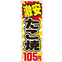 のぼり旗 激安たこ焼 内容:105円 (SNB-564)