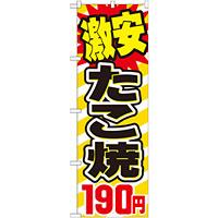 のぼり旗 激安たこ焼 内容:190円 (SNB-566)