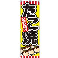 のぼり旗 たこ焼 内容:260円 (SNB-572)