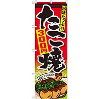 のぼり旗 たこ焼 内容:300円 (SNB-576)