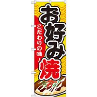 のぼり旗 お好み焼 内容:お好み焼 (SNB-581)