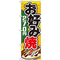 のぼり旗 お好み焼 内容:270円 (SNB-583)