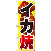 のぼり旗 イカ焼 内容:イカ焼 (SNB-599)