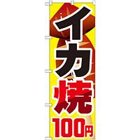 のぼり旗 イカ焼 内容:100円 (SNB-600)