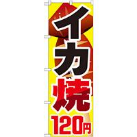 のぼり旗 イカ焼 内容:120円 (SNB-601)