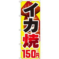 のぼり旗 イカ焼 内容:150円 (SNB-602)