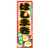 のぼり旗 はしまき 内容:卵付き (SNB-605)