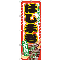 のぼり旗 はしまき 内容:300円 (SNB-607)