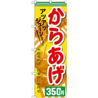 のぼり旗 からあげ 内容:350円 (SNB-611)