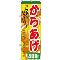 のぼり旗 からあげ 内容:400円 (SNB-612)