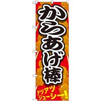 のぼり旗 からあげ棒 黒文字 色:黒文字 (SNB-616)