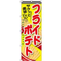のぼり旗 フライドポテト 内容:赤文字 (SNB-617)