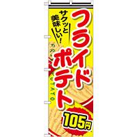のぼり旗 フライドポテト 内容:105円 (SNB-620)