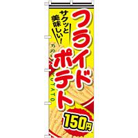 のぼり旗 フライドポテト 内容:150円 (SNB-621)