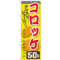 のぼり旗 コロッケ 内容:50円 (SNB-631)