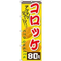 のぼり旗 コロッケ 内容:80円 (SNB-632)