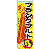 のぼり旗 フランクフルト 内容:105円 (SNB-636)