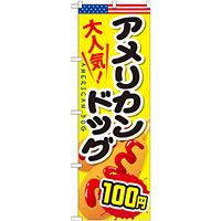 のぼり旗 アメリカンドッグ 内容:100円 (SNB-644)