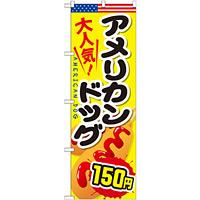 のぼり旗 アメリカンドッグ 内容:150円 (SNB-646)
