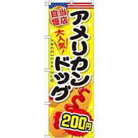 のぼり旗 アメリカンドッグ 内容:200円 (SNB-648)